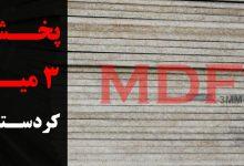 Photo of پخش ام دی اف سه میل کردستان