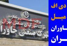 Photo of ام دی اف سه میل خاوران تهران